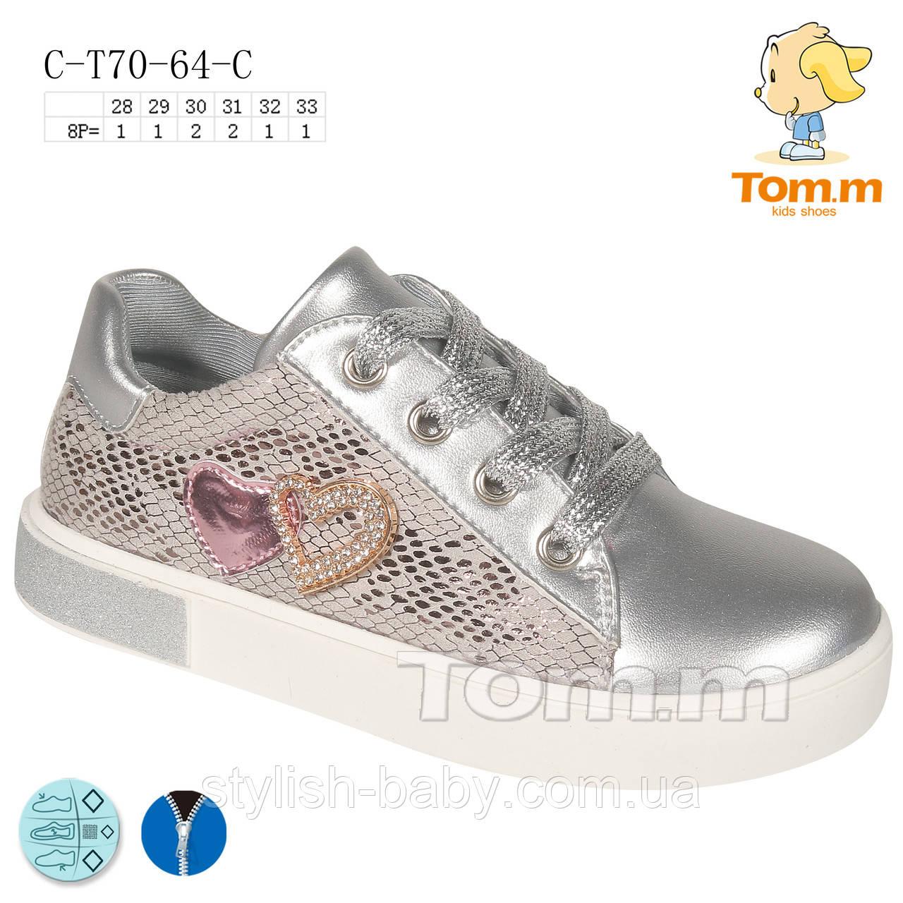 Детская спортивная обувь 2020 оптом. Детская обувь бренда Tom.m для девочек (рр. с 28 по 33)