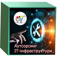 Абонентское обслуживание компьютеров организаций