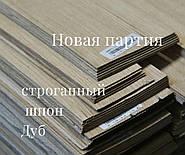 ОБНОВЛЕНИЯ: НОВАЯ ПАРТИЯ ШПОНА ДУБА (2,5 ММ)