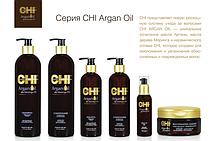 Chi Argan Oil догляд за волоссям з маслом аргана, моринги і натурального шовку