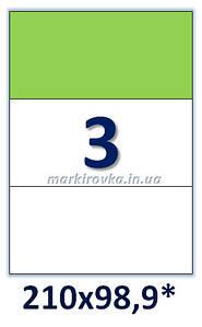 Самоклеющаяся папір формату А4.Етикеток на аркуші А4: 3 шт. Розмір: 210х98,96 мм Від 115 грн/упаковка*