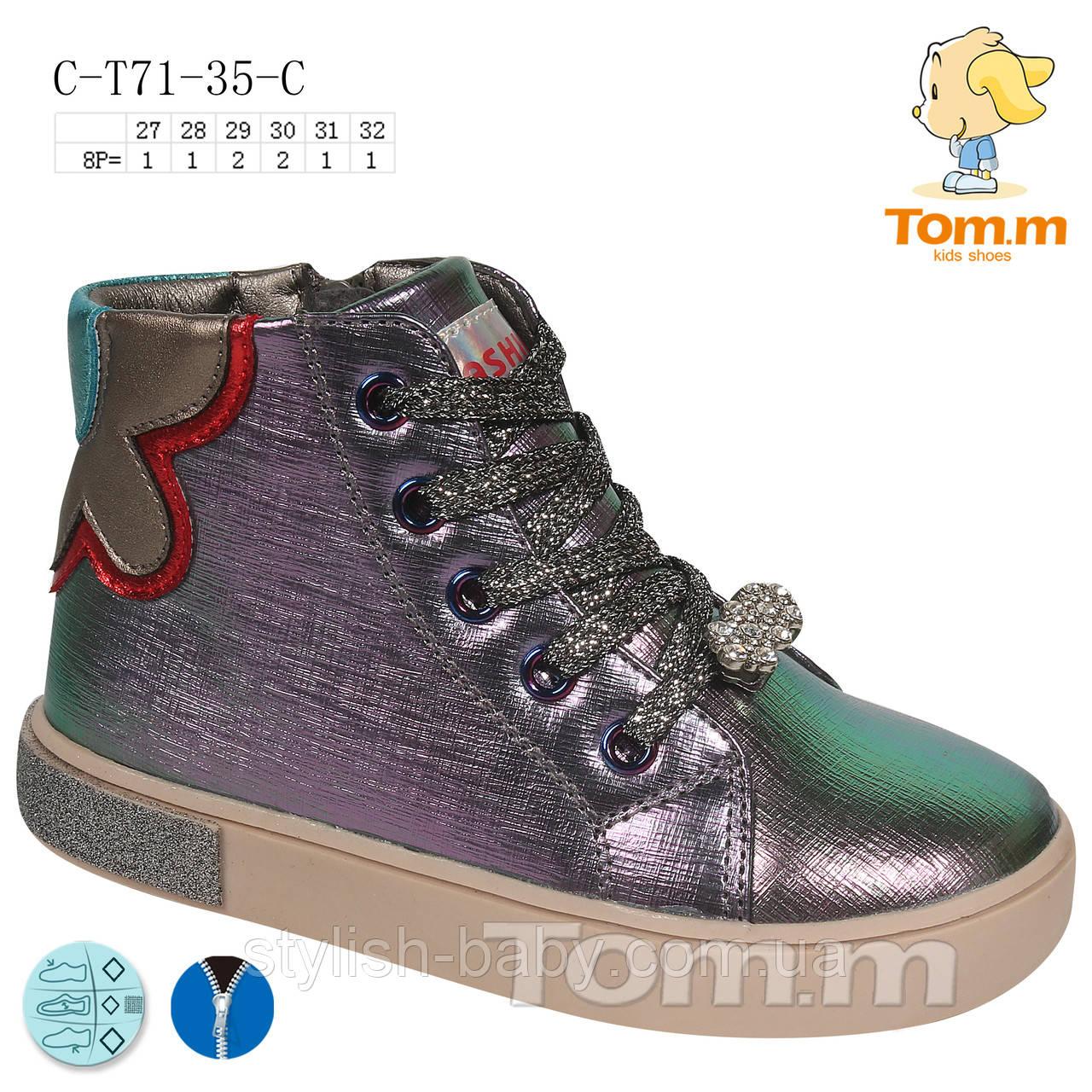 Детская обувь 2020 оптом. Детская демисезонная обувь бренда Tom.m для девочек (рр. с 27 по 32)