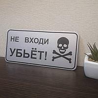 Табличка '' не входи, убьет''