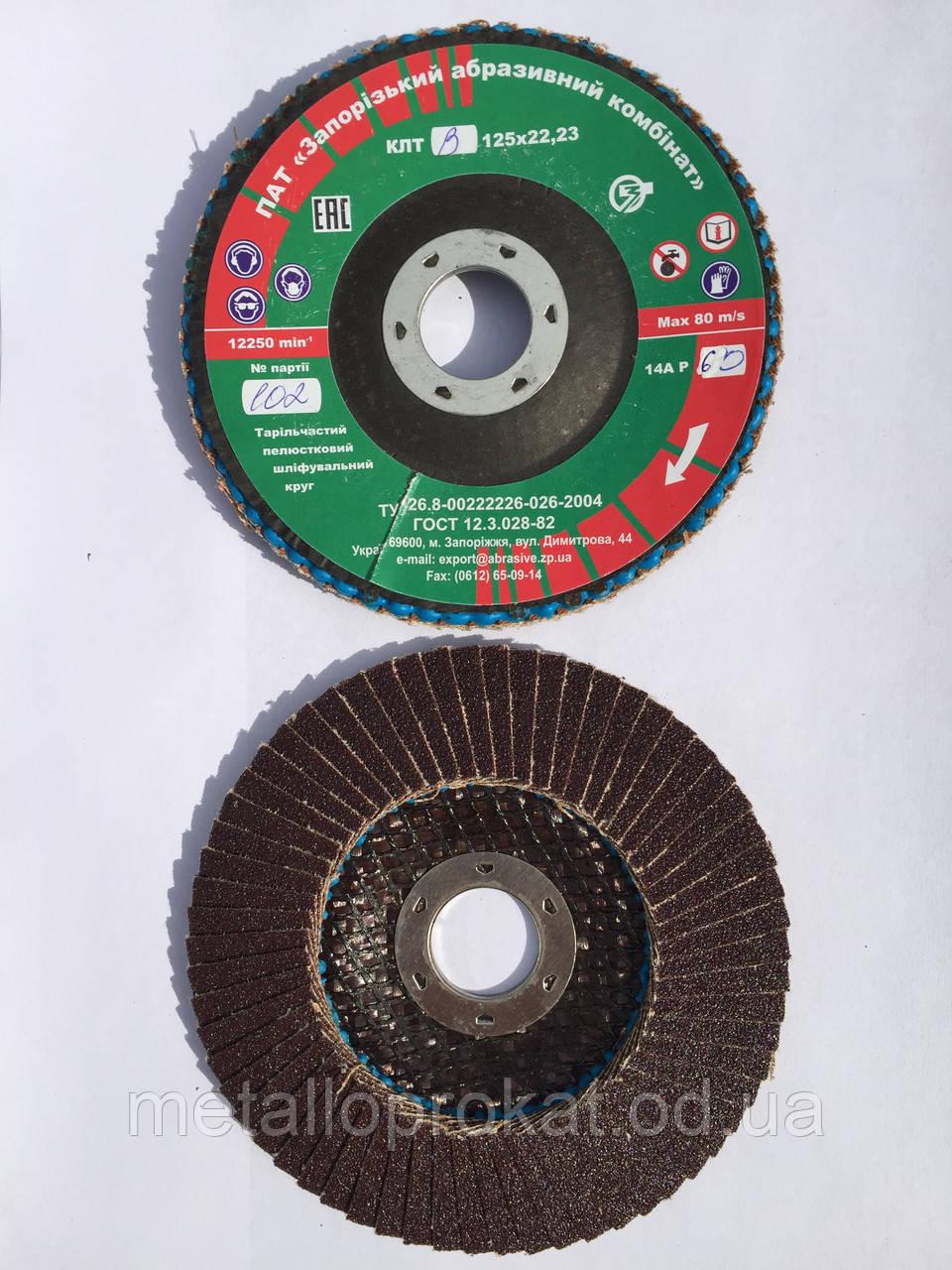 Круг зачистной лепестковый ЗАК-125 (60)
