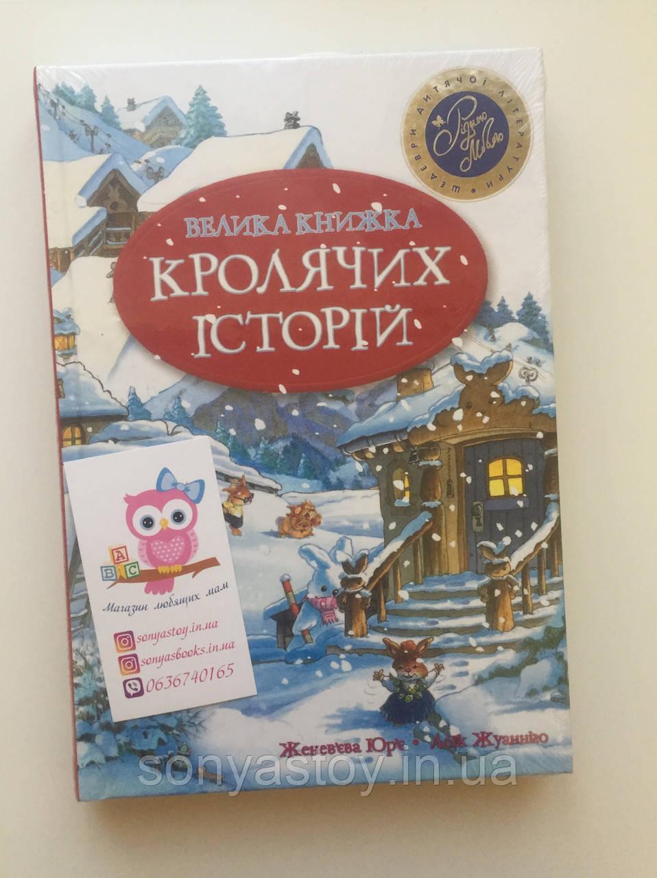 Велика книжка кролячих історій. Женев'єва Юр'є, 4+
