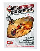 Инсектицид от муравьев Антимуравьин 15г Агромакси 1166
