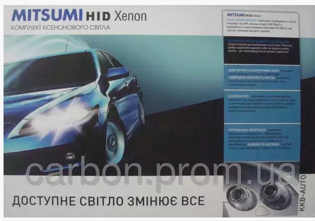 Комплект би-ксенона MitsumiН4 35W. Ксенон Митсуми Харьков