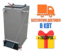 Котел Холмова шахтный твердотопливный 8 кВт Bizon FS cтандарт. Бесплатная Доставка!