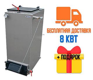 Котел Холмова шахтный твердотопливный 8 кВт Bizon FS Eko . Бесплатная Доставка!