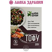 Сыр Тофу с овощами и травами, 300 г, Зелена Корова