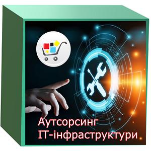 Аутсорсинг администрирования и мониторинга ИТ-инфраструктуры