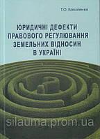 Юридичні дефекти правового регулювання земельних відносин в Україні