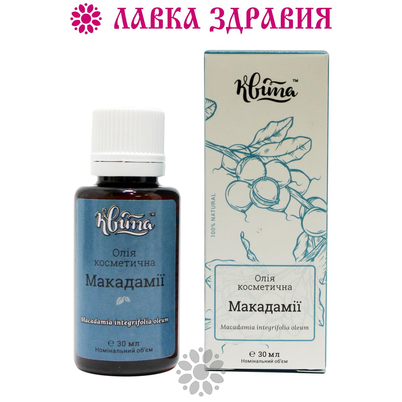 Масло косметическое Макадамии, 30 мл, Квита