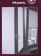 Каталог тканей для рулонных штор №2