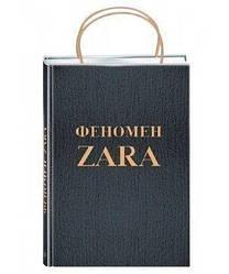 Книга Феномен Zara. Автор - Ковадонґа О'Ши (Форс)