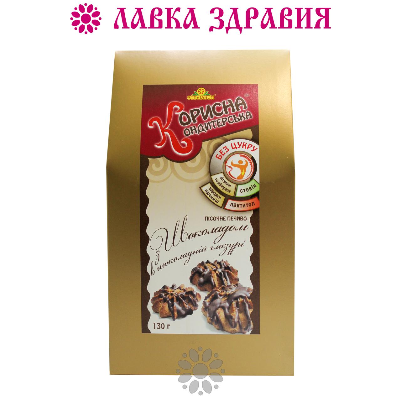 """Печенье """"Корисна Кондитерська с шоколадом в шоколадной глазури"""" со стевией (без сахара), 130 г"""