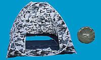 Палатка зимняя,палатка для зимней рыбалки белый камуфляж 2.5х2.5