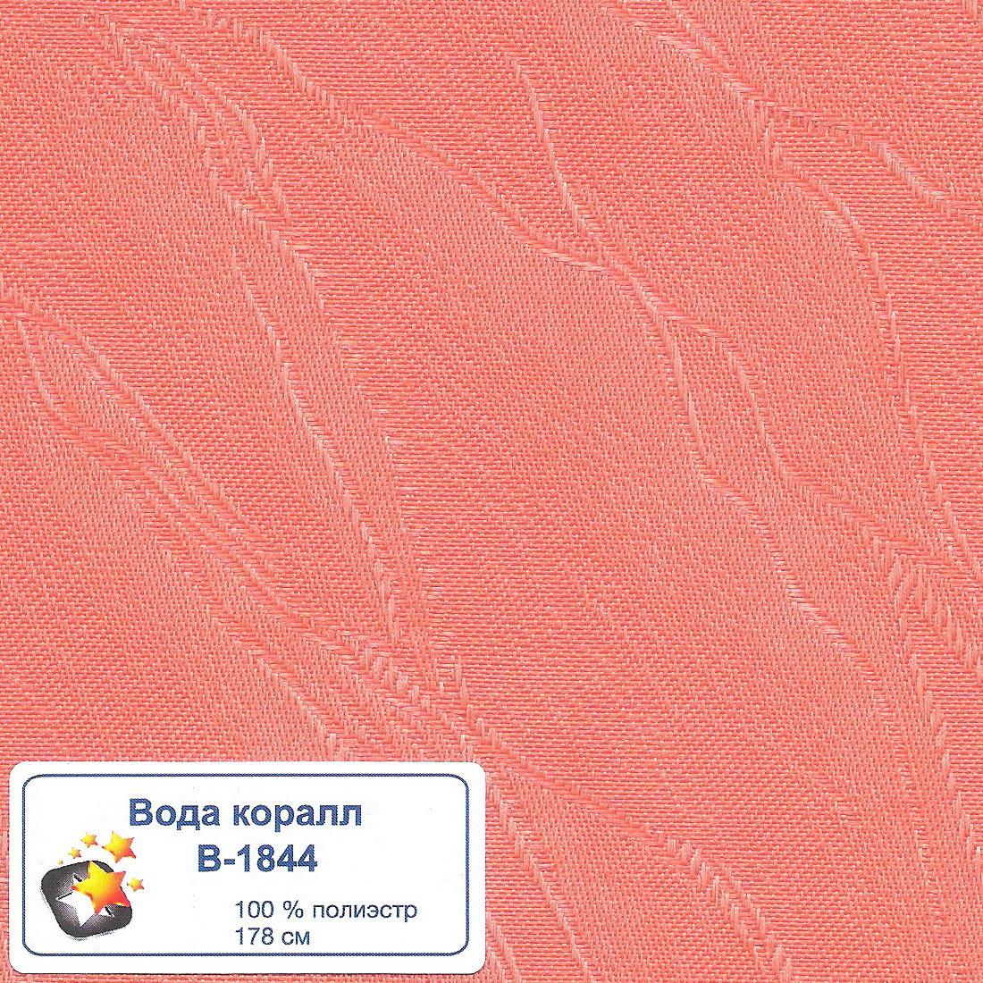 Рулонные шторы Ткань Вода 1844 Коралл
