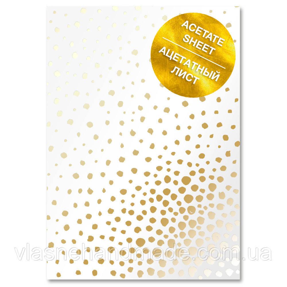Ацетат - Golden Maxi Drops - Fabrika Decoru - А4