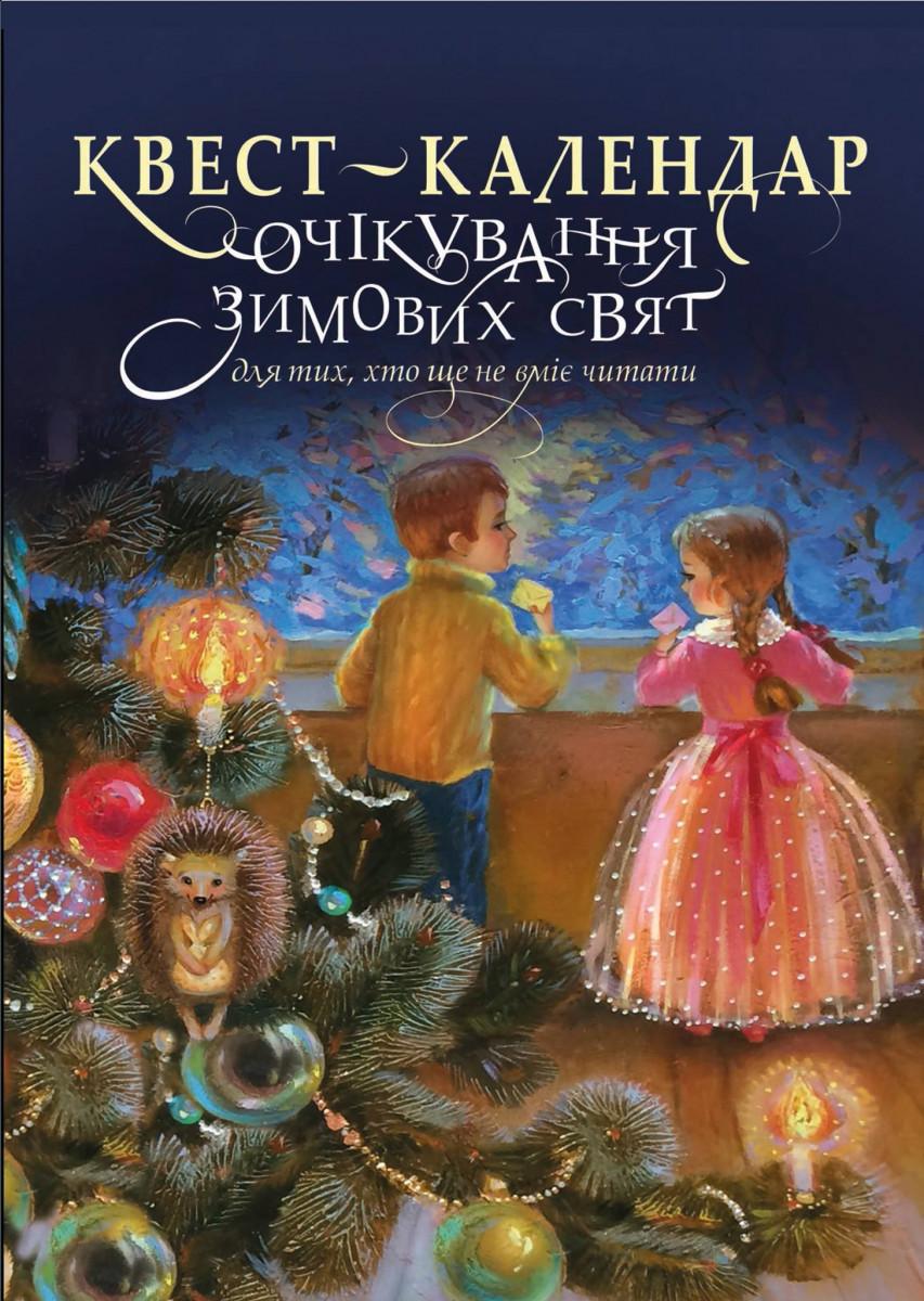 Квест-календар очікування зимових свят для тих, хто ще не вміє читати