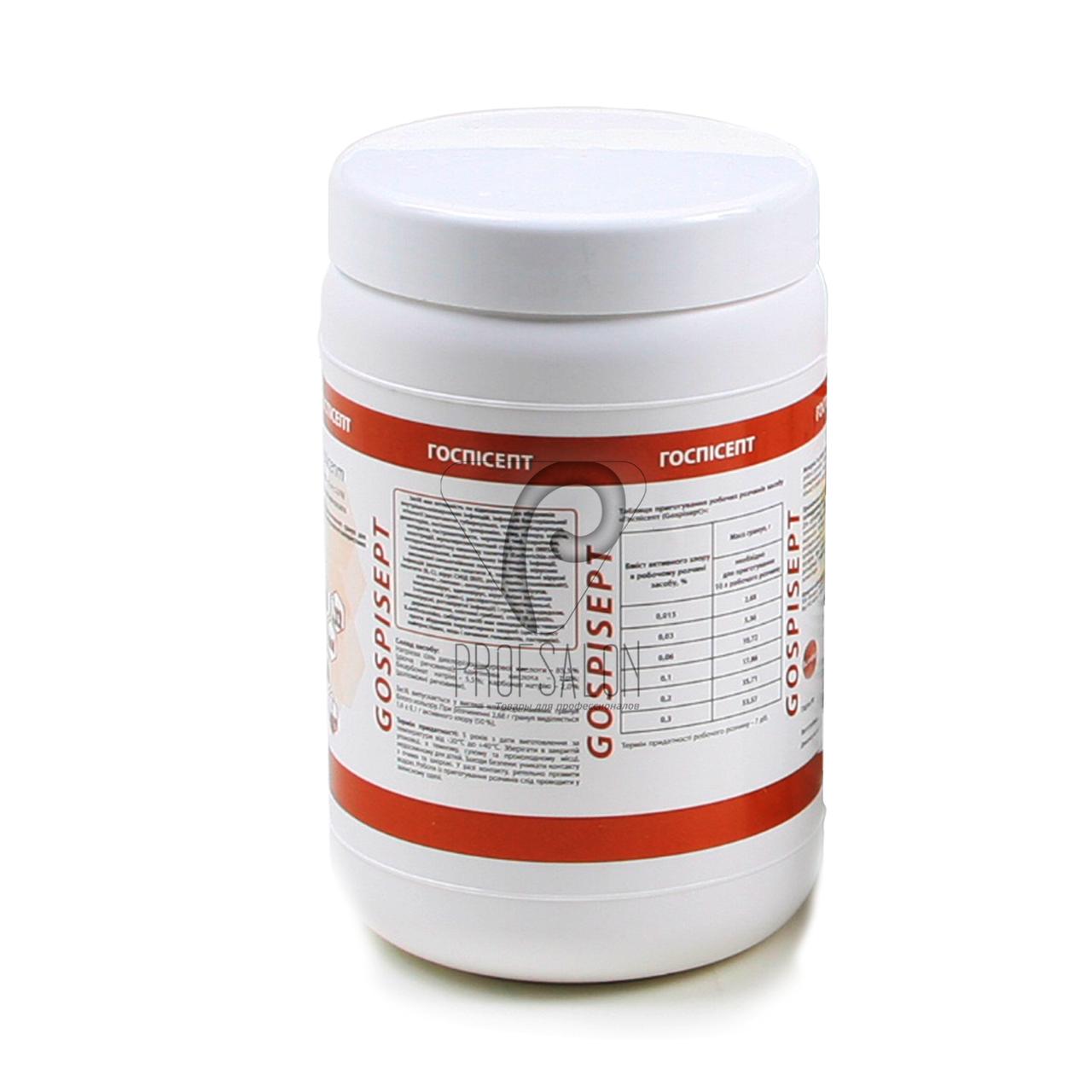 Госписепт (гранулы), 1 кг  средство для дезинфекции, обеззараживания использованных медицинских изделий