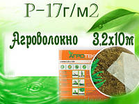 Агроволокно 17 UV белый (3,2х10м) (Агротекс)