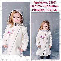 "Пальто для девочки деми кашемировое Denchik ""Полінка Ластівка"" молочный / 104р., 110р."