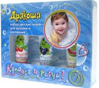 """Набор детских гелей для купания и рисования Дракоша """"Купайся и рисуй!"""""""