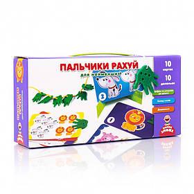 """Игра с пуговицами """"Пальчики считай"""" для самых маленьких VT2905-08 (укр)"""