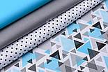 """Ткань хлопковая """"Треугольники с перфорацией"""" бирюзово-чёрные на белом, №2356, фото 4"""