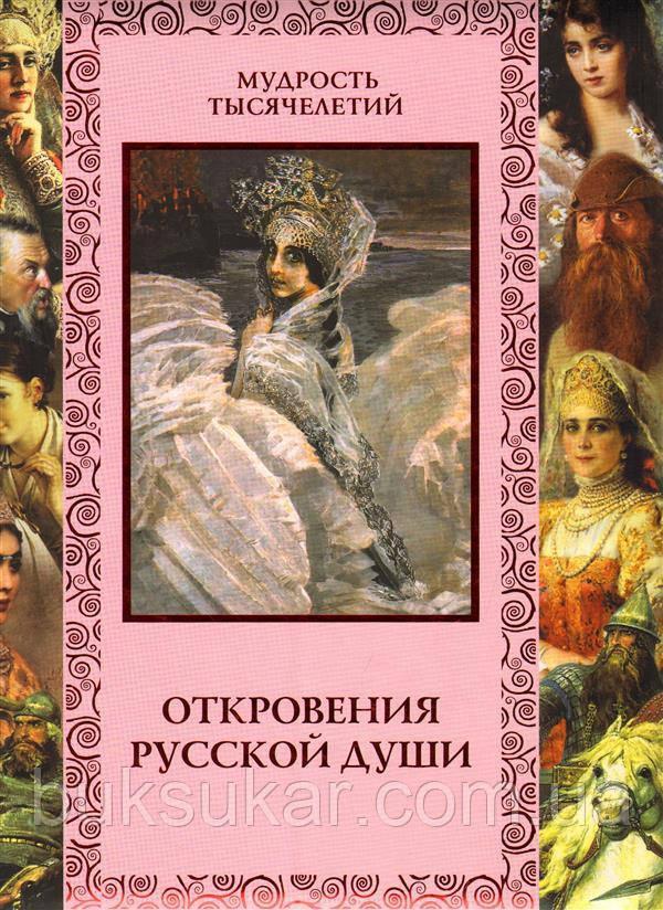 Откровения русской души Мудрость тысячелетий