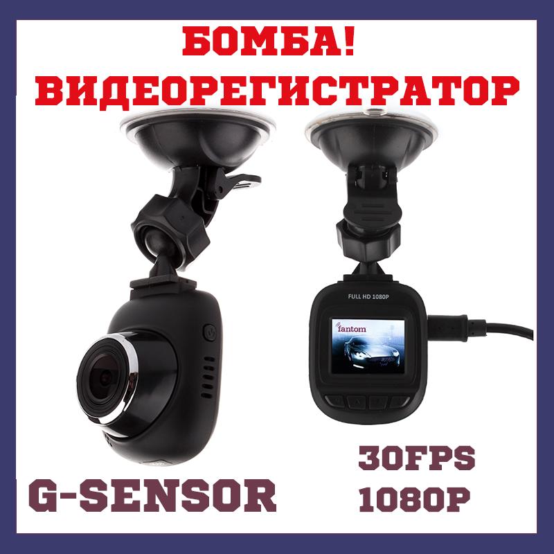 Видеорегистратор в авто Fantom DVR-801FHD