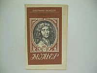 Мультатули В. Мольер (б/у)., фото 1