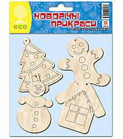 Дерев'яні новорічні іграшки Набір 1 (4 фігурки)