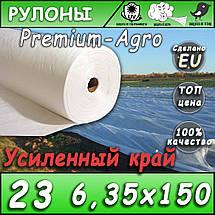 Агроволокно 23 белое 6,35*150 Усиленный край, фото 2