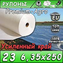 Агроволокно 23 белое 6,35*250 Усиленный край, фото 2