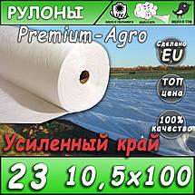 Агроволокно 23 белое 10,5*100 Усиленный край, в наличии также рулоны длиной 95м, 108м, 115м, 140м, 155м, фото 2