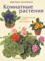 Комнатные растения. Практические советы цветоводам