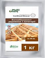 MultiChem Антипірен-антисептик ConWood-Mineral Premium 1кг. Пропитка ,антипирен-антисептик,огнебиозащита.,
