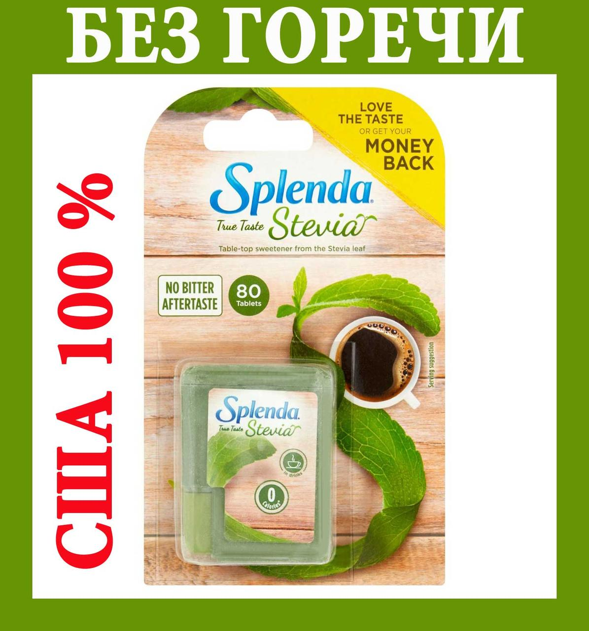 Стевия сахарозаменитель в таблетках без горечи Splenda 80 tab