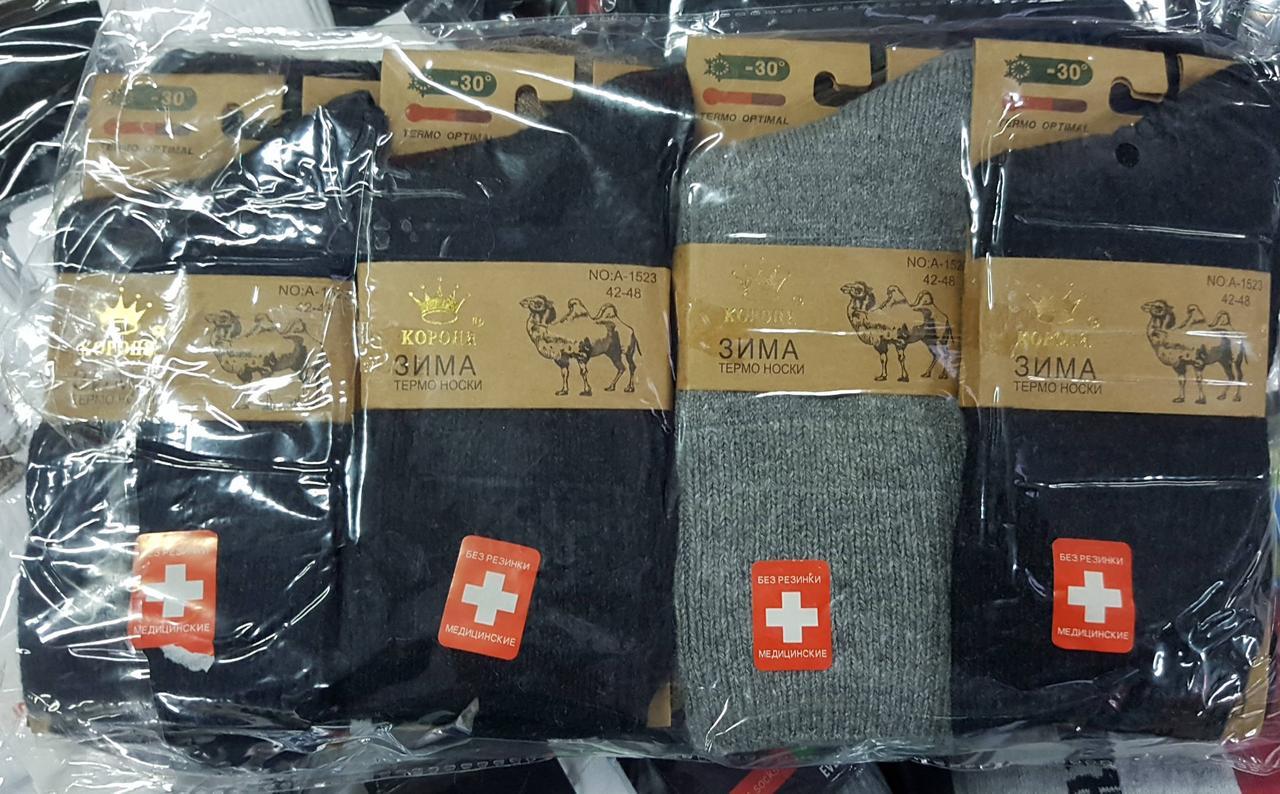 Шерстяные зимние носки без резинки медицинские (10 пар)