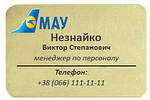 Изготовление металлических визиток, фото 4