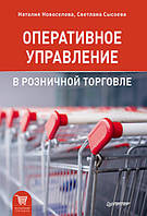 Оперативное управление в розничной торговле. Сысоева С. В., Новоселова Н. А.