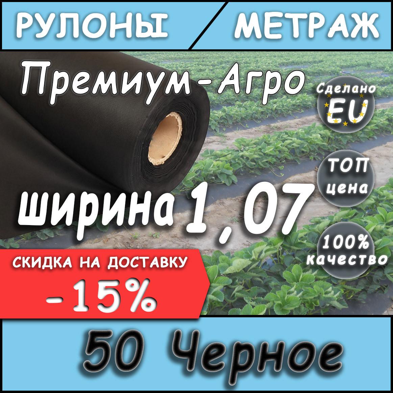 Агроволокно черное 50 ширина 1,07м (также есть 1.6м, 3.2м)