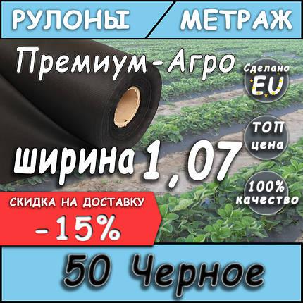 Агроволокно черное 50 ширина 1,07м (также есть 1.6м, 3.2м), фото 2