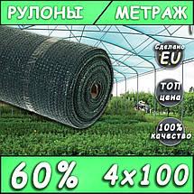 Сетка затеняющая 60% 4х100, фото 2