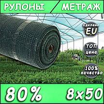 Сетка затеняющая 80% 8х50, фото 2