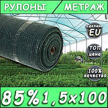 Сетка затеняющая 85% 1,5х100, фото 2