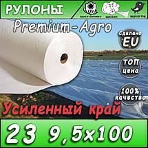 Агроволокно 23  белое 9,5*100 Усиленный край, фото 2