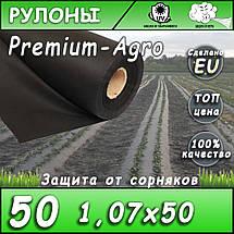 Агроволокно 50 черное 1,07*50 м, фото 2